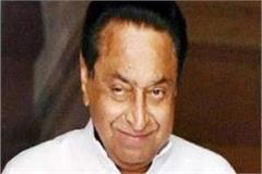 kamal nath cabinet meeting completed