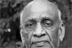 the birth anniversary of sardar patel