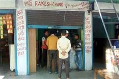 excise department cut the invoice of contractor of liquor shop