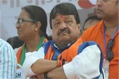 kailash vijayvargiya targets kamal nath government