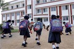 order issued for holiday of government schools in haryana