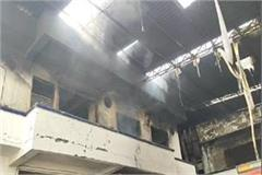 millions lost due to factory fire burnt raw and finished goods