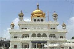 government and sgpc celebrate prakash parv samagams together akal takht