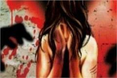 up government department employee raped a handicapped woman