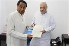 cm kamal nath met home minister amit shah