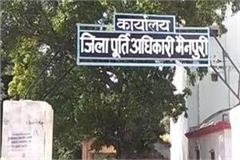 mainpuri government food department found 6 thousand ration cards fake