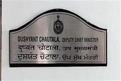 dushyant official new address name plate on fifth floor of haryana secretariat