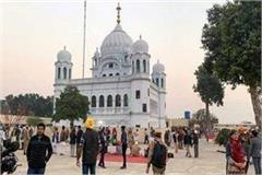 kartarpur corridor online registration process suspended