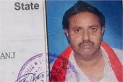 bank sent notice to farmer distressed due to debt death due to heart attack