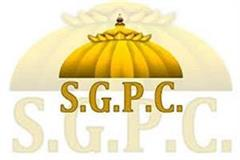 decision five sikh sahibans main gathering collaboration with sgpc