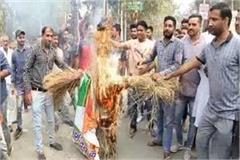 rajput society burnt effigy of karnadev kamboj raised demand for expulsion
