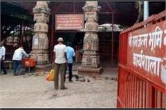 muslim party reacts sharply to not allow deepotsav in ayodhya