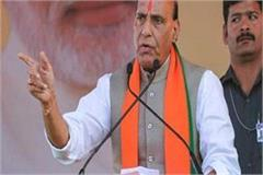 the more congress lied on rafale the lower it will go rajnath