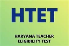 htet exam online applications will be till 18