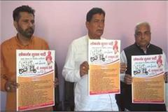 haryana election loktantra suraksha party released its election manifesto