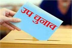 dharamsala by election