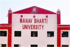 manav bharti university case filed against scholarship scam