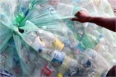 government purchase the plastic