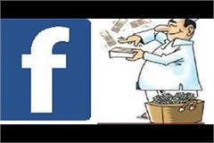 15 leaders ahead in campaigning from facebook cm manohar at bottom