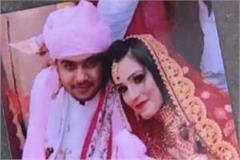 wife murdered after eight months of love marriage