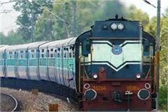 railways run 10 trains with respect to 550th prakash parv