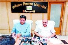 identity cards issued representatives of haryana teacher eligibility test