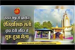 vrinda devi temple jalandhar