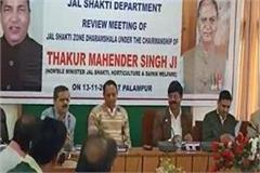 jaljeevan mission should be completed as soon as possible mohinder thakur