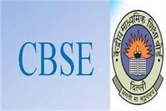 cbse new pattern pre board exam instructions schools