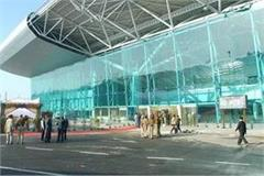 sri guru ram dass ji international airport