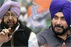 captain amarinder sent sidhu s letter to chief secretary