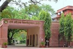 dav becomes first university in the state to get a plus grade