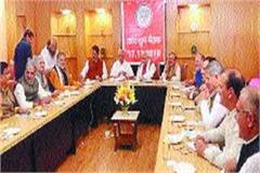 state bjp core group brainstorm on election results