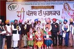 gurpreet kaur mansa won the title of dhi punjab di
