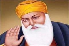the light festival of shri guru nanak dev ji in mp