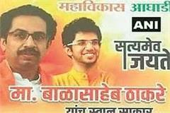 congress supported shiv sena and washed away anti hindu stains