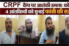 terrorist attack on crpf camp court sentenced 4 terrorists to be hanged