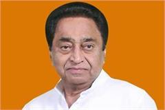 today s birthday of mp cm kamal nath