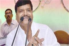 statement of shivpal yadav