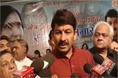 supreme court verdict will come in favor of ram temple only manoj tiwari
