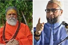 ayodhya decision mahant narendra giri said owaisi spews poison