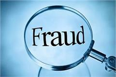 beware  changed the way of online fraud