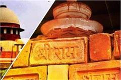 ayodhya verdict 3 people for posting objectionable messages in judicial