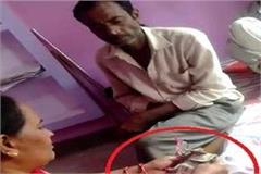 lalitpur video of lekhpal taking bribe from woman goes viral