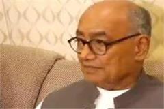 congress respects court verdict on ram temple digvijay singh