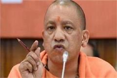 congress played with the security of the country yogi aditya nath
