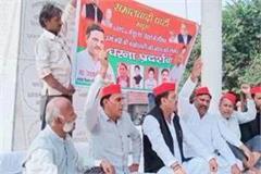 samajwadi party picket with power worker pradeep chaudhary