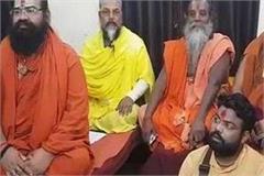 5 member team of nirmohi akhada to meet prime minister letter sent through dm