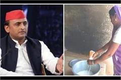 akhilesh s taunt on the sonbhadra mid day meal case  showy bjp government