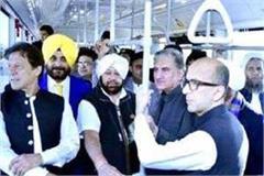 captain amarinder singh and imran khan